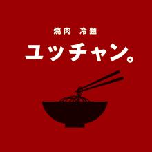 ユチャン冷麵 Logo